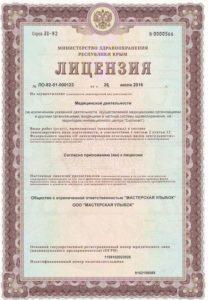 Litsenziya-Masterskaya-ulybok-tsvetnoe_1