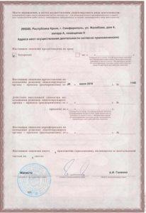 Litsenziya-Masterskaya-ulybok-tsvetnoe_2-min