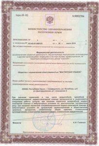 Litsenziya-Masterskaya-ulybok-tsvetnoe_3-min